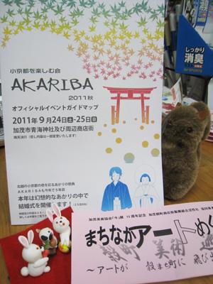 Akarba916_2